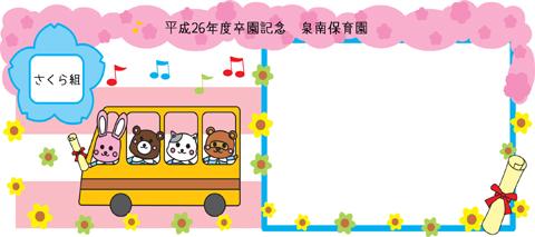 無料フレーム バス