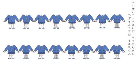 幼稚園制服